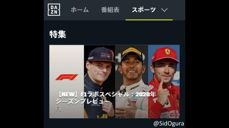 DAZN、F1開幕直前番組を配信