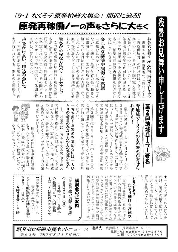 ニュース92号