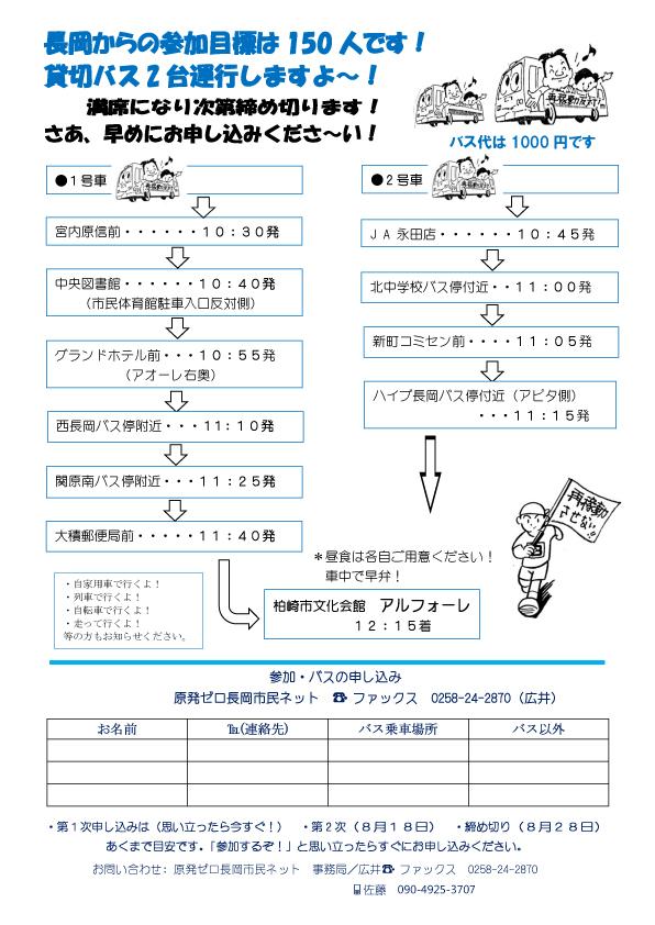 """なくそテ原発2019柏崎大集会チラシ(裏)"""""""