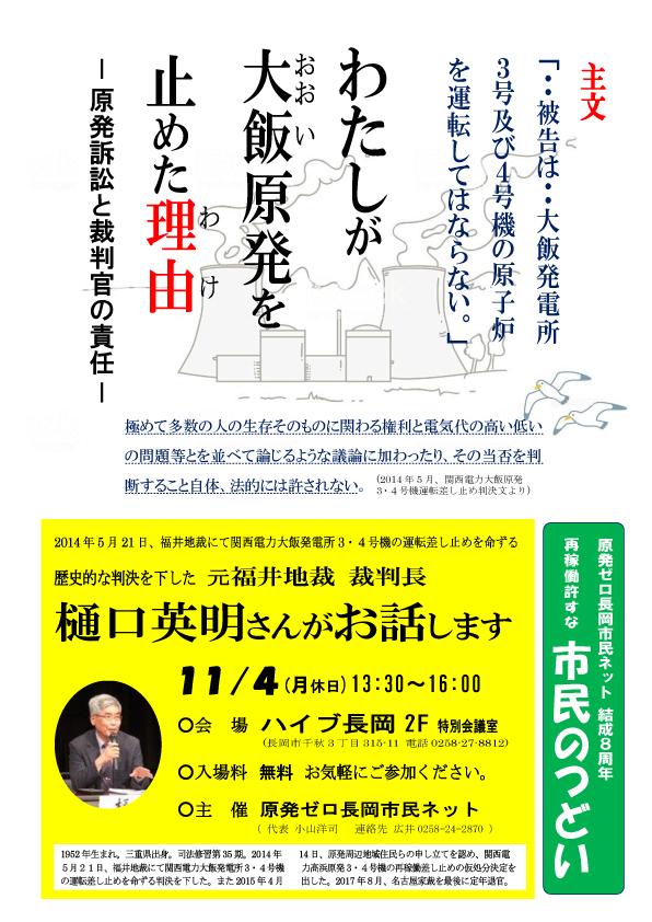 樋口英明氏講演チラシ
