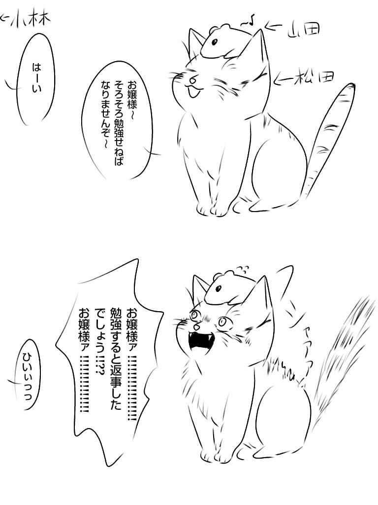松田ァ!!!!!