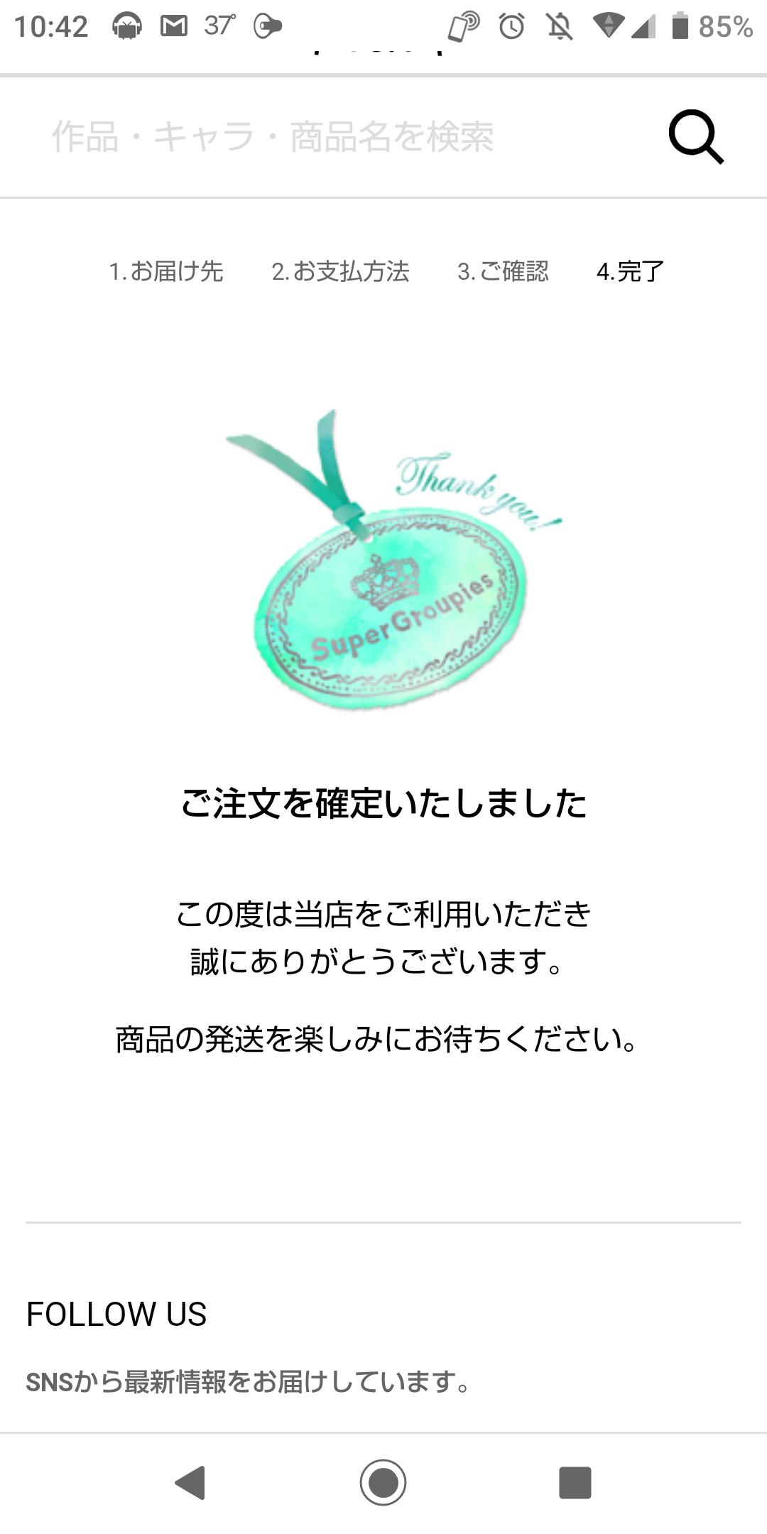 注文確定!!