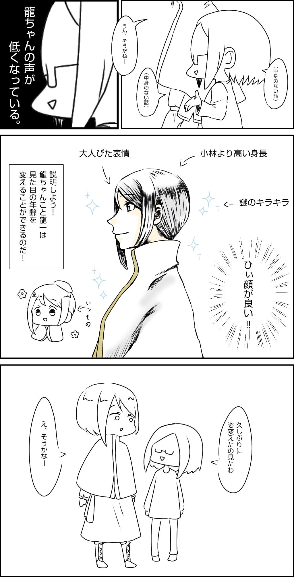 龍ちゃんは……姿を変えられる……!!