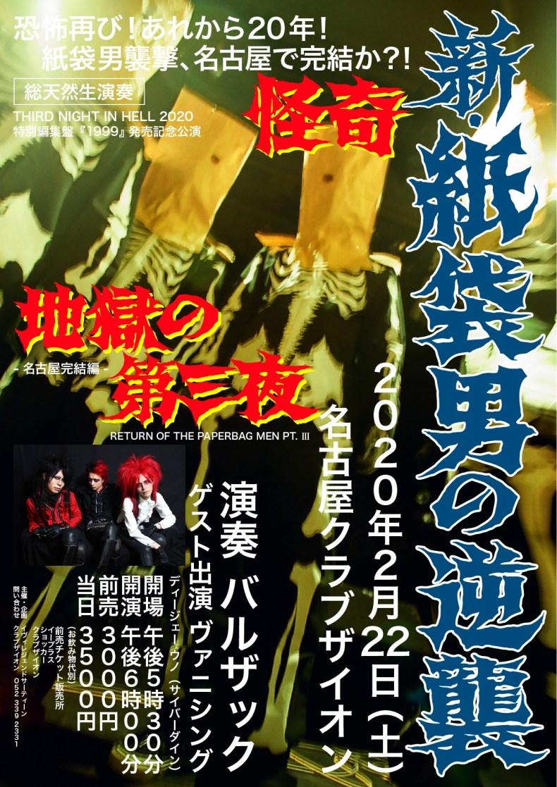 nagoya_flyer.jpg