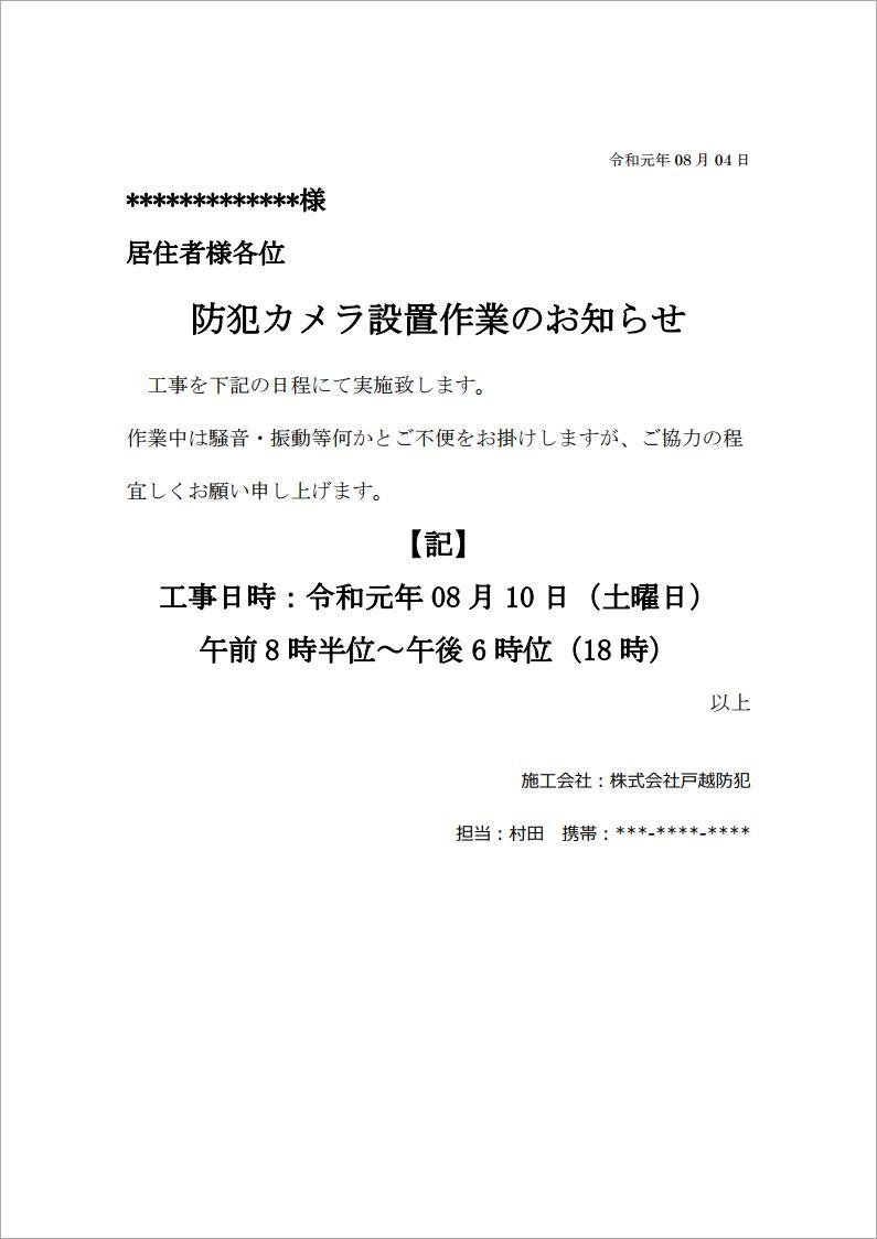 防犯カメラ工事のお知らせ:20190804