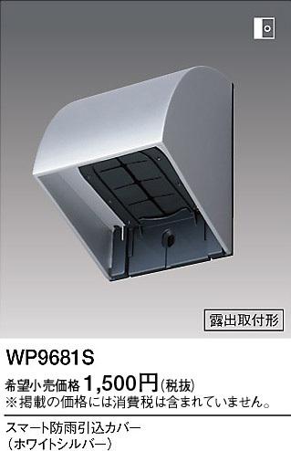 WP9681S.jpg