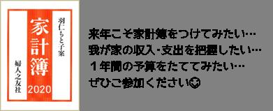 2019家計簿つけ方勉強会