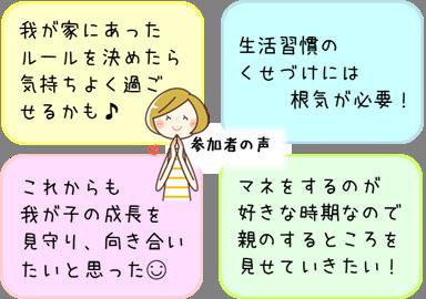 岡崎友の会2020年2月母と子のあつまり01