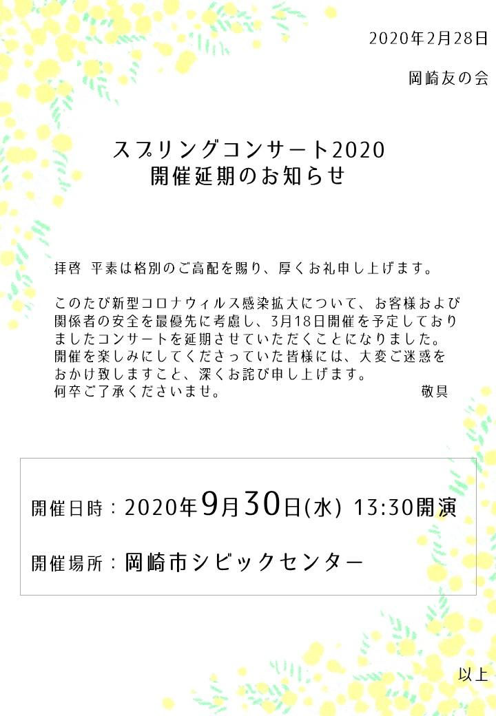 スプリングコンサート2020開催延期のお知らせ