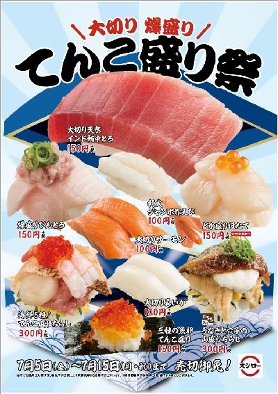 070_tenkomorimatsuri_poster_haikayou_20190713181035ab2.jpg