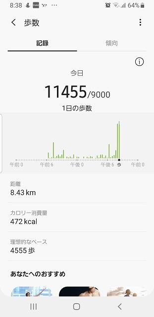 Screenshot_20191112-203834_S Health