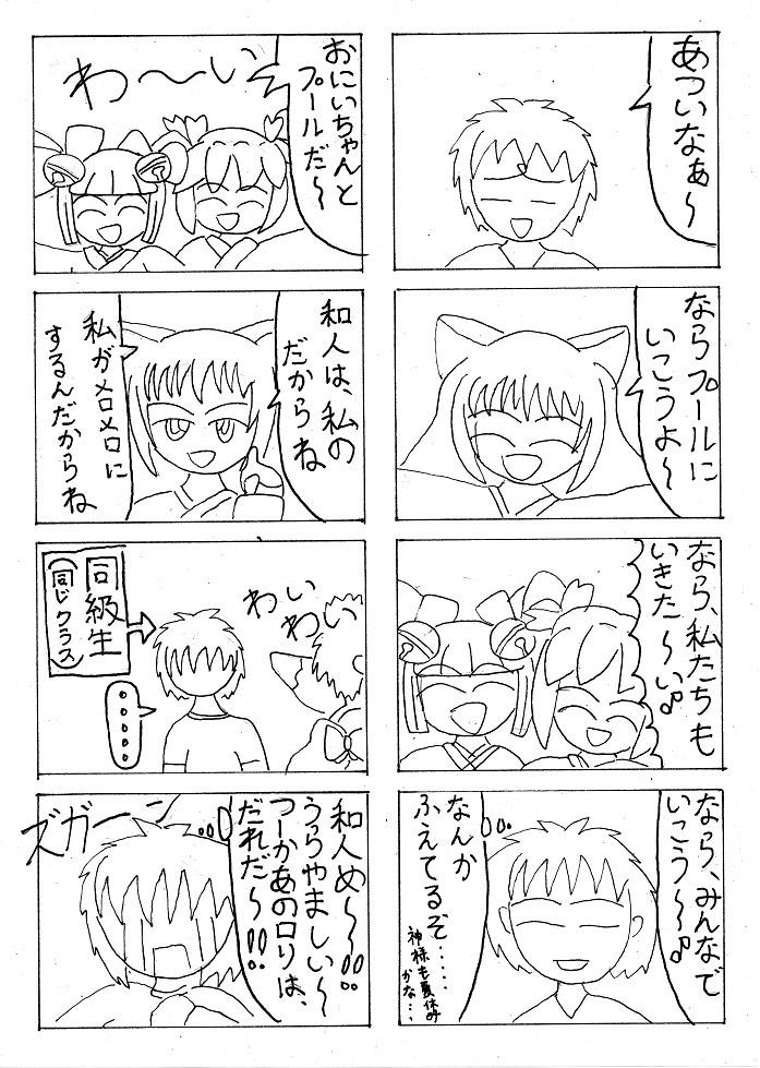 2019.8手抜き4コマ漫画