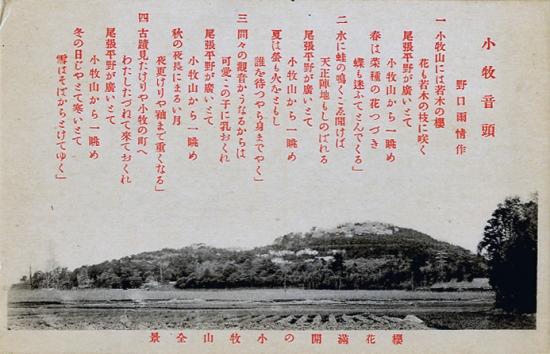 00-櫻花滿開の小牧山全景kom03