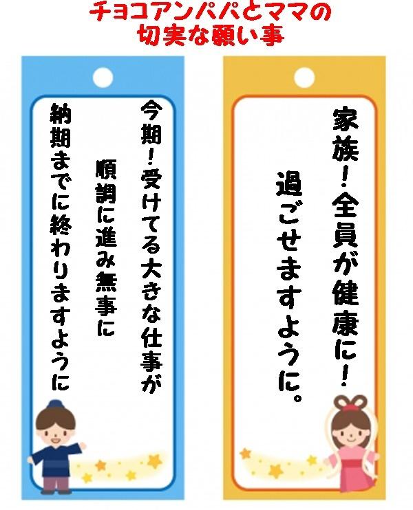 tanabata_tanzaku_6705-500x375.jpg