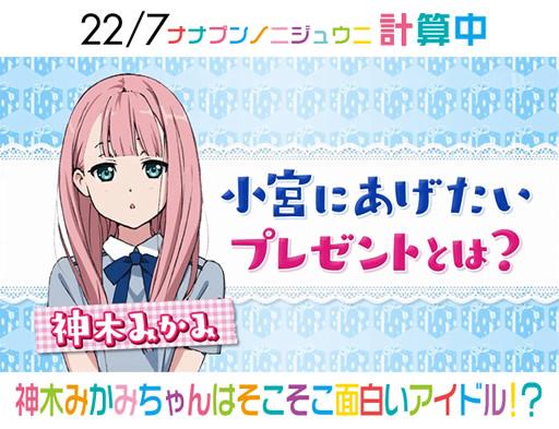22/7 計算中 第61回 | 神木みかみちゃんはそこそこ面白いアイドル!?