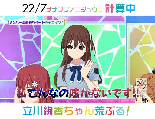『22/7 計算中』立川絢香ちゃんが荒ぶるTwitterクイーン決定戦
