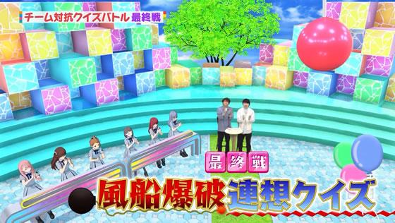 22/7 計算中 第55回 | 風船爆破連想クイズ