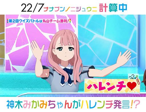 『22/7 計算中』神木みかみちゃんがハレンチ発言!?