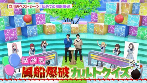 22/7 計算中 第56回 | 立川絢香 私のベストシーン