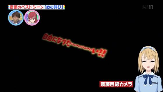 22/7 計算中 第56回 | 斎藤ニコル 私のベストシーン