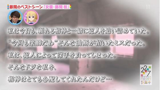 22/7 計算中 第56回 | 藤間桜 私のベストシーン