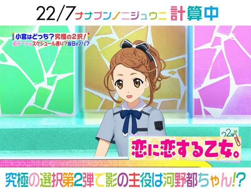 『22/7 計算中』究極の選択第2弾で影の主役は河野都ちゃん!?