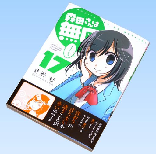 森田さんは無口 単行本 第17巻