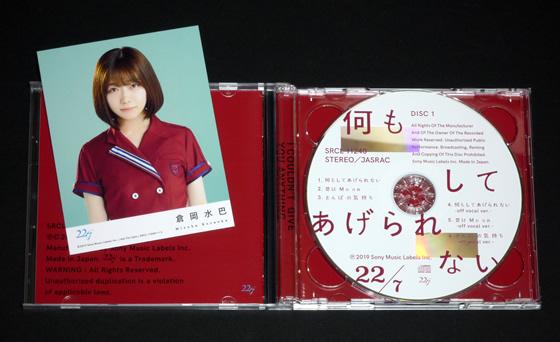 22/7(ナナブンノニジュウニ) 4thシングル『何もしてあげられない』 初回仕様限定盤 TYPE-A