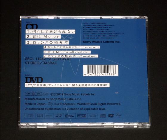 22/7(ナナブンノニジュウニ) 4thシングル『何もしてあげられない』 初回仕様限定盤 TYPE-B