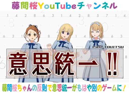 【22/7】藤間桜ちゃんの反則で意思統がもはや別のゲームに!