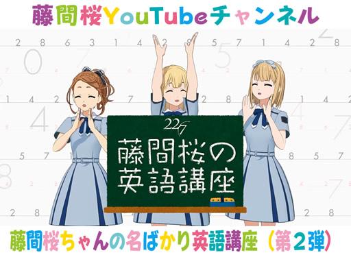 藤間桜ちゃんの名ばかり英語講座(第2弾)