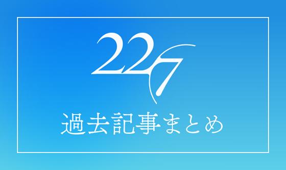 【22/7】過去記事まとめ