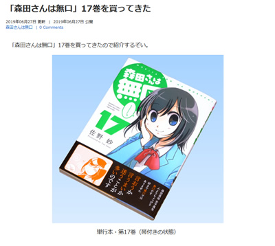 「森田さんは無口」17巻を買ってきた