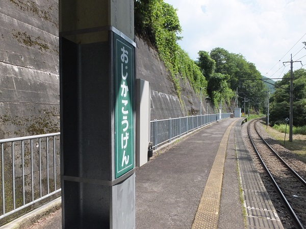 ojikakougen (9)