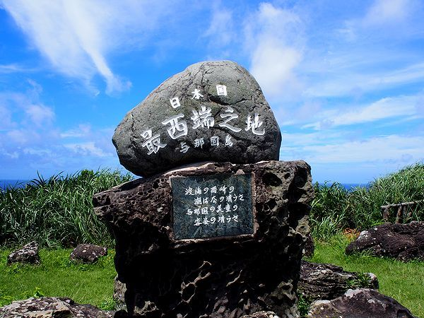 日本最西端の地碑