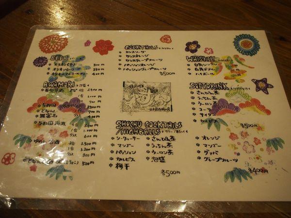 メニュー@島料理 海響(いすん)