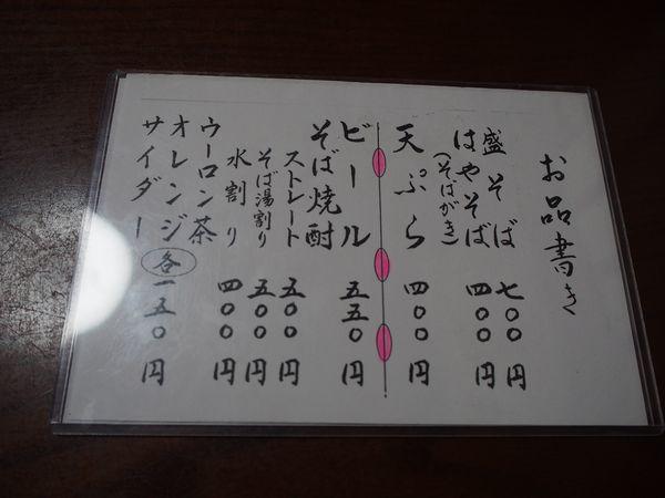 須賀川そば