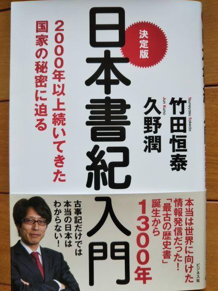 日本書紀入門