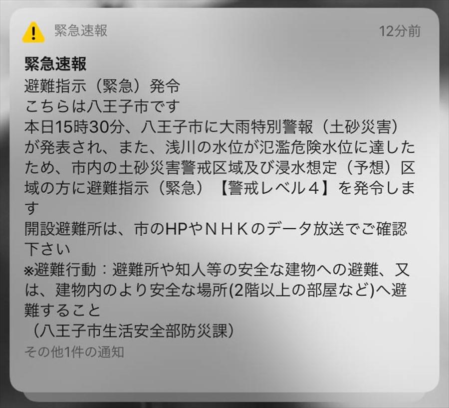 台風19号 大雨特別警報