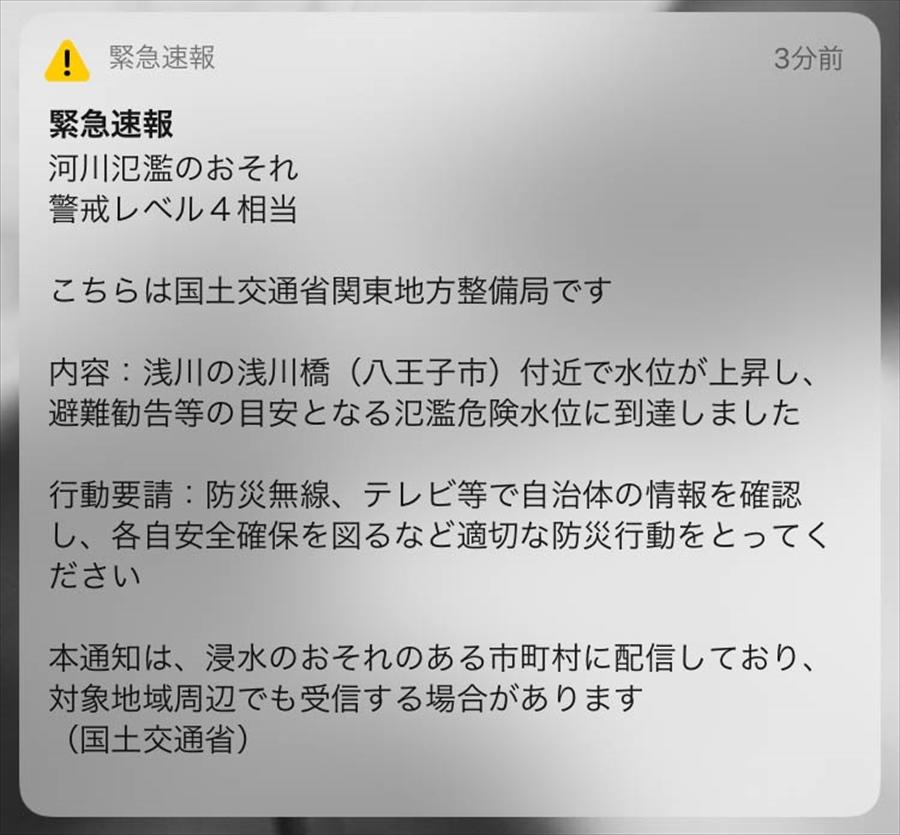 台風19号 浅川橋 警戒レベル4