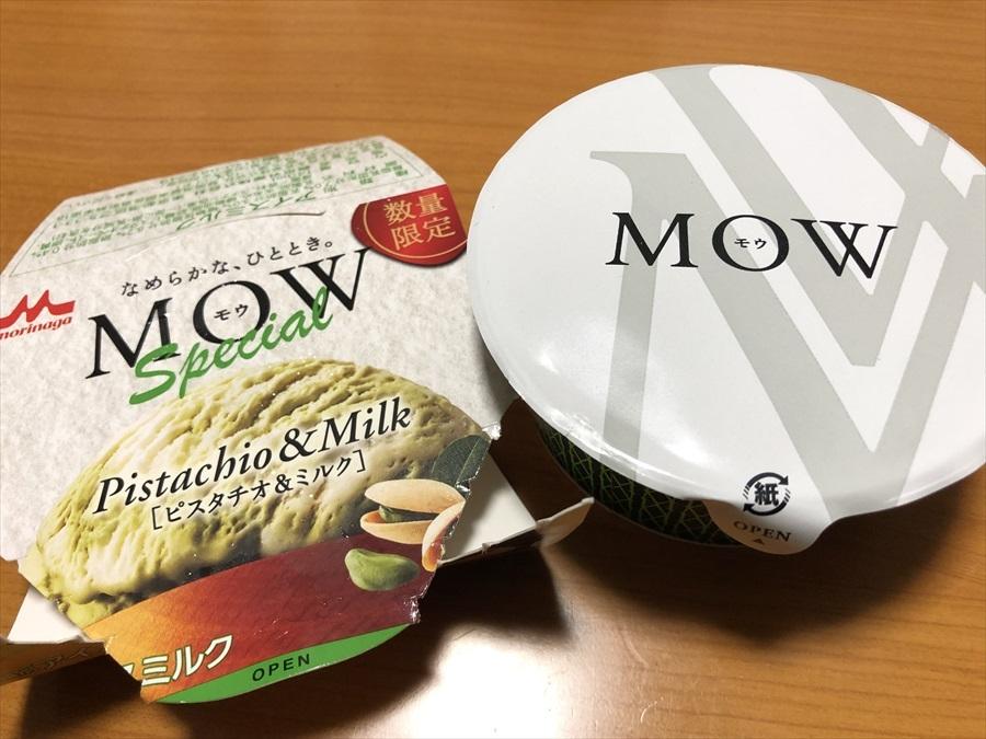 2019.11 MOW ピスタチオ&ミルク