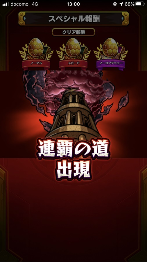2019.12 連覇の道 LAST