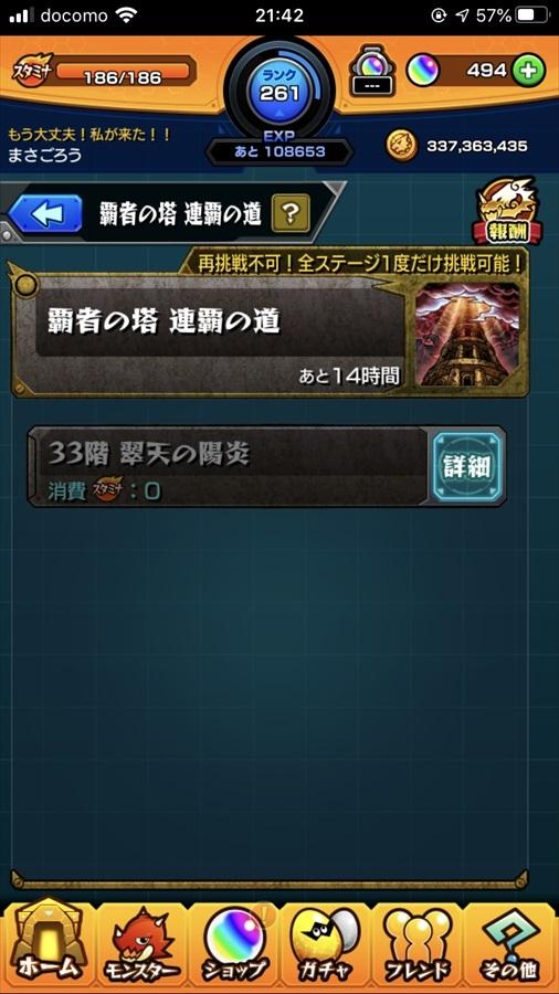 2019.12 連覇の道 LAST 33階