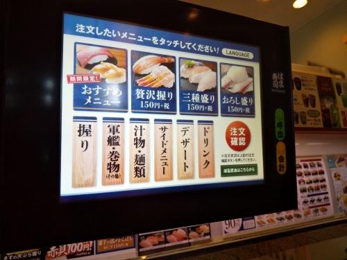 はま寿司 濃厚冷やし担々麺 201907 (5)