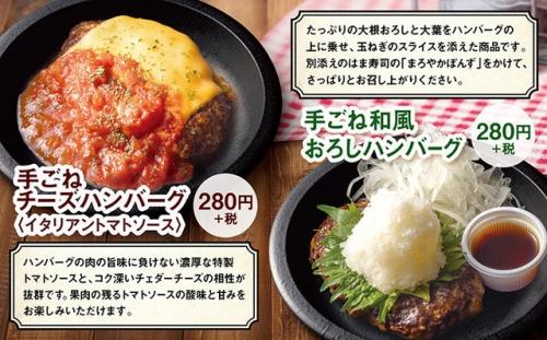 はま寿司 濃厚冷やし担々麺 201907 追加 (2)