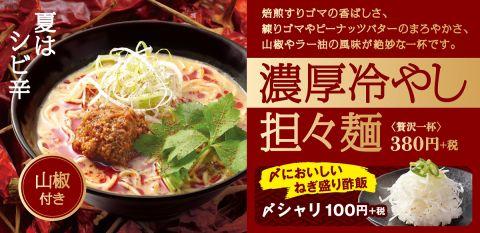 はま寿司 濃厚冷やし担々麺 201907 追加 (1)