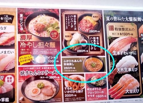 はま寿司 濃厚冷やし担々麺 201907 (10)