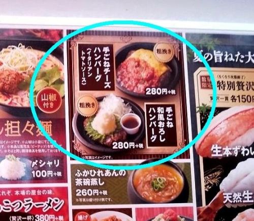 はま寿司 濃厚冷やし担々麺 201907 (10)-2