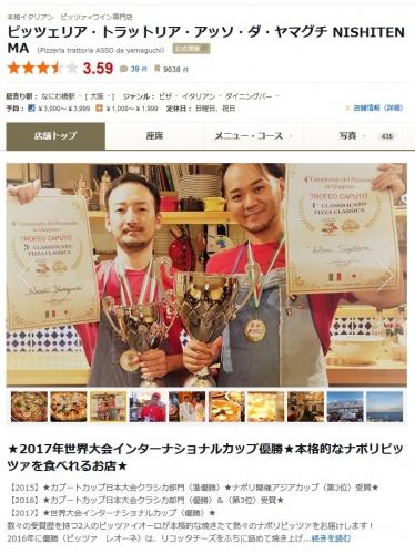 ピッツェリア・トラットリア・アッソ・ダ・ヤマグチ NISHITENMA Pizzeria trattoria ASSO da yamaguchi (17)