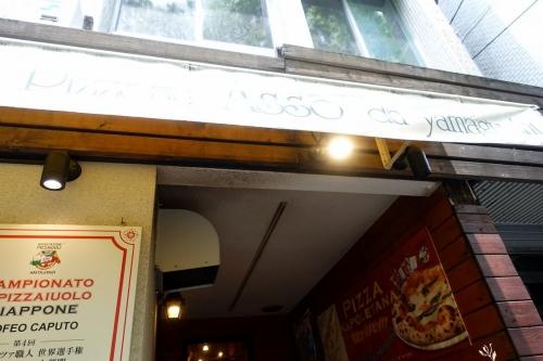 ピッツェリア・トラットリア・アッソ・ダ・ヤマグチ NISHITENMA Pizzeria trattoria ASSO da yamaguchi (18)